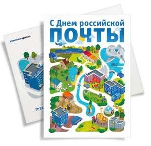 Бесплатная открытка через Почту России (несколько вариантов)