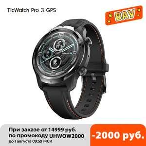 Смарт-часы TicWatch Pro 3 с GPS