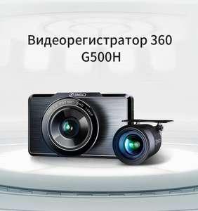 Автомобильный видеорегистратор 360 G500H (с двумя камерами)
