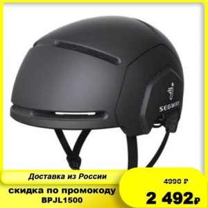 Шлем Segway на Tmall