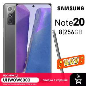 Смартфон Samsung Note 20 256GB