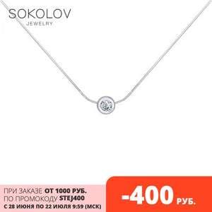 Подборка ювелирных украшений Sokolov (напр. колье Sokolov из серебра со Swarovski Zirconia)
