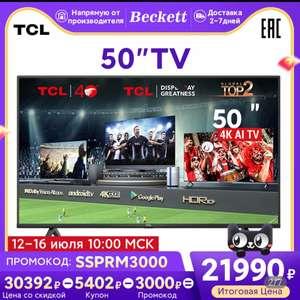 """50"""" 4K телевизор TCL 50p615 Smart TV и 55'' за 24к"""