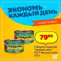 """Говядина тушеная """"Каменка мясо"""", ГОСТ, высший сорт, 325г, магазин Победа"""