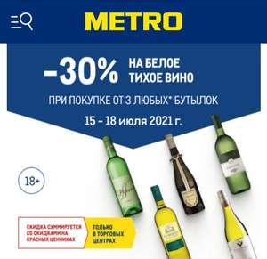 Скидка 30% на белое тихое вино при покупке от 3х бутылок (только в ТЦ)