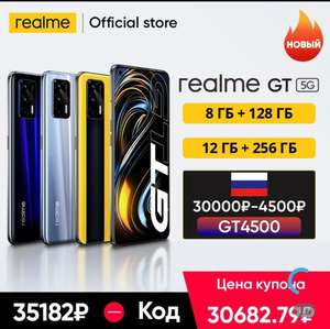 Смартфон realme GT 8+128 Gb (глобальная версия)