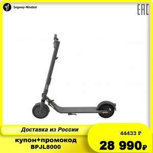"""Электросамокат Ninebot KickScooter E25A, макс. скорость 28 км/ч, 9"""" шина двойной плотности, 300 Вт мотор"""