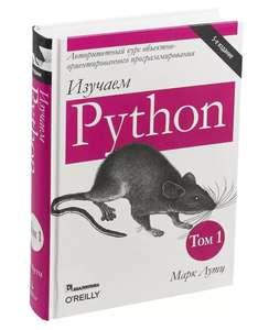 Книга Изучаем Python. Том 1 | Лутц Марк