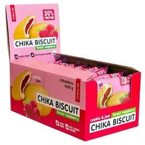 Коробка (9 шт) протеинового печенья Chikalab, Chika Biscuit по 50 грамм (Черная смородина, Лесная малина, Яблочный штрудель)