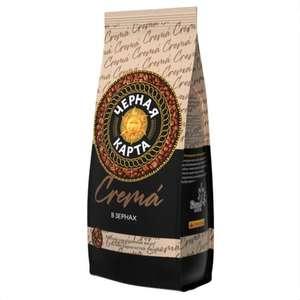 [Пласт] Кофе в зернах Черная Карта Crema 500 гр.