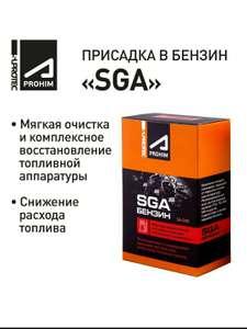 Присадка очищающая в бензин Супротек Апрохим СГА (SGA)