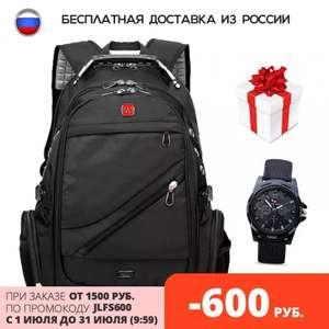 Швейцарский рюкзак 35 л. с чехлом от дождя + Армейские часы в подарок