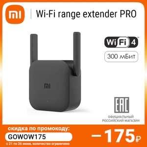 Репитер Xiaomi Mi Wi-Fi Range Extender Pro на Tmall