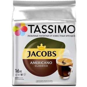 3+2 на капсулы Tassimo, 6+4 на капсулы LOR в Эльдорадо и М.видео (напр. Кофе в капсулах Tassimo Jacobs Americano 5 шт.)