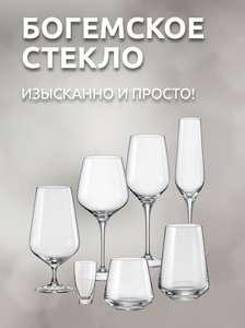 Коллекция бокалов Bohemia в Дикси за 1₽ при покупке от 700₽