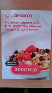 [Челябинск] Самокат - скидка 200₽ на первый заказ от 500₽