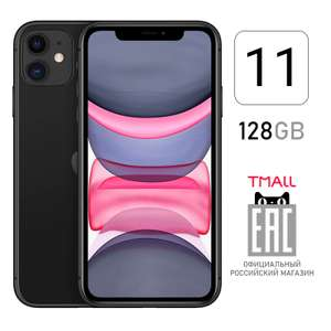 Смартфон Apple iPhone 11 128 ГБ