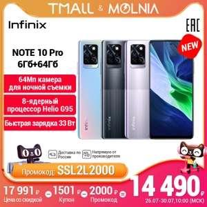 Смартфон Infinix Note 10 pro 6+64GB на Tmall с 26 июля