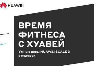 Умные весы Huawei Scale в подарок к смарт-часам Huawei (Например Watch Fit + Huawei Scale)