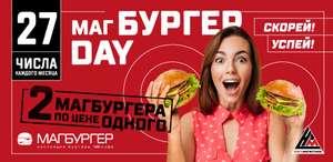 [Москва и МО] 2 Магбургера по цене 1