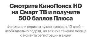 500 баллов Плюс за просмотр КиноПоискHD на SmartTV в течение 10 дней