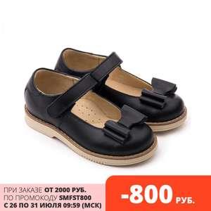 Туфли для девочек Tapiboo 25009 кожа, твист черный (в описании ботинки для мальчиков Tapiboo 24018 кожа, василек серый)