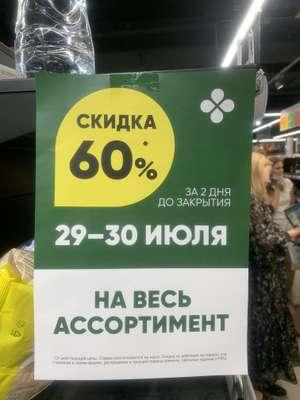[Мск] Скидка 60% на весь ассортимент в связи с закрытием магазина