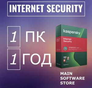 Kaspersky Internet Security (разные планы)