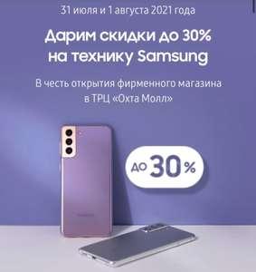 [СПБ] Скидка до 30% на технику Samsung в честь открытия фирменного магазина в ТРЦ «Охта Молл»
