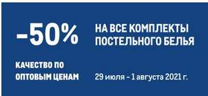 Скидка 50% на комплекты постельного белья (ТОЛЬКО В ТЦ)