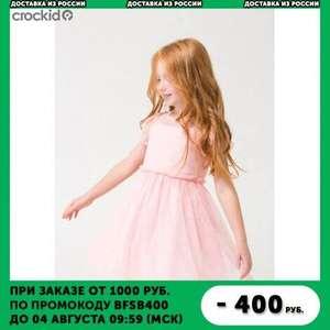Подборка одежды Crockid для мальчиков и девочек (напр. платье Crockid К 5661)
