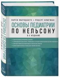 """Книга """"Основы педиатрии по Нельсону"""""""