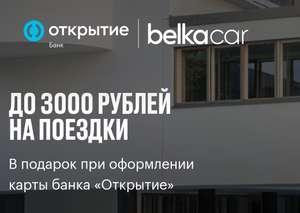 Компенсация поездки на 3000₽ в каршеринге BelkaCar при оформлении кредитной карты Открытие (750₽ для дебетовой)