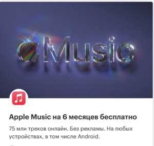 Apple Music бесплатно на 6 месяцев абонентам Мегафон