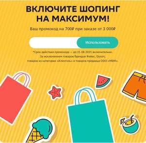 Скидка 700₽ от 3000₽ на покупки в СберМегаМаркете (индивидуальный код)