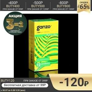 Презервативы «Ganzo» Ultra thin, ультра тонкие, 36 шт, 3 упаковки по акции 3=2