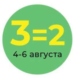 Акция 3 по цене 2 в Tmall Супермаркет