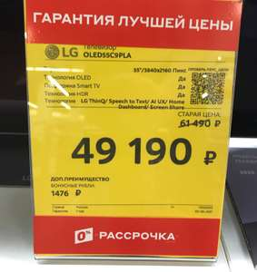 """[Пятигорск] 55"""" (138 см) Телевизор OLED LG OLED55C9PLA (Витринный образец)"""