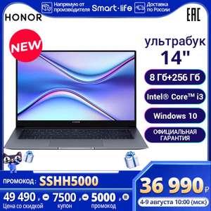 "Ультрабук HONOR MagicBook X 14 (14"", IPS, Intel i3 10110U, 8ГБ, 256ГБ SSD, Intel UHD Graphics, Windows 10)"