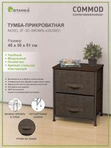 Estares комод с ящиками 2F-2D для вещей, детский, для спальни, гостиной, прихожей, для дачи