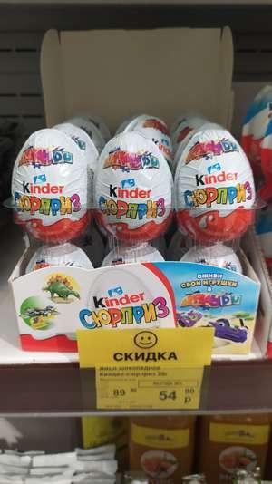 """[Екб] Яйцо шоколадное """"Kinder сюрприз"""""""