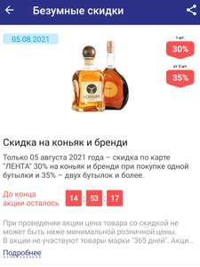Коньяк и бренди -35% 5.08