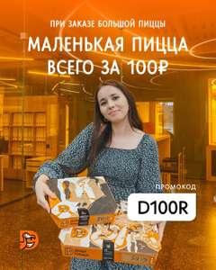 [Ижевск] Пицца 25см за 100 рублей при покупке любой большой пиццы