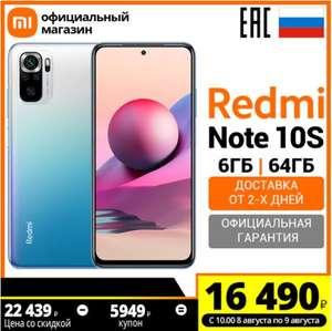 Смартфон Xiaomi Redmi Note 10S 6/64 ГБ (Ростест, официальная гарантия)