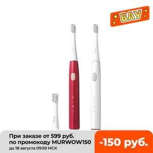 Электрическая зубная щетка DR BEI GY1