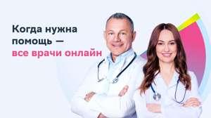 Запишитесь в клинику и получите подарок месяц безлимитных онлайн-консультаций с терапевтом и педиатром для всей семьи