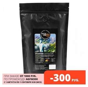 Свежеобжаренный кофе от Таберы - Бразилия Сантос 17/18 в зёрнах, 1 кг