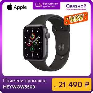 Смарт-часы Apple Watch SE 44mm