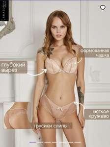 Комплект нижнего белья Amazonka underwear