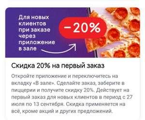 """Скидка 20% на первый заказ """"в зале"""" для новых клиентов"""